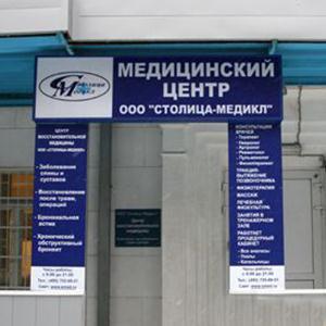 Медицинские центры Биракана