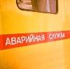Аварийные службы в Биракане