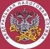 Налоговые инспекции, службы в Биракане