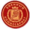 Военкоматы, комиссариаты в Биракане