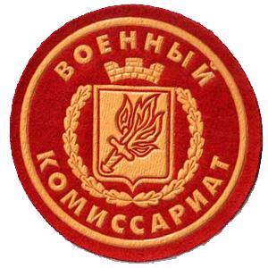 Военкоматы, комиссариаты Биракана